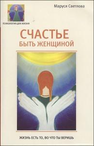 Счастье быть женщиной | Блог Ольги Скребейко