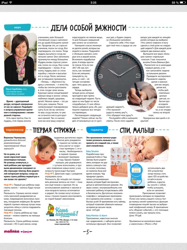Тайм-менеджмент для мам | Блог Ольги Скребейко