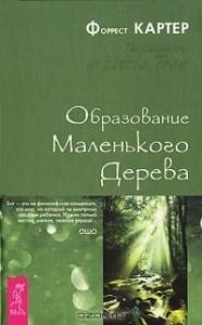 Образование маленького дерева, Форрест Картер | Блог Ольги Скребейко www.skrebeyko.com