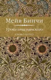 «Уроки итальянского», Мэйв Бинчи | Блог Ольги Скребейко www.skrebeyko.com