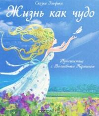Жизнь как чудо | Блог Ольги Скребейко