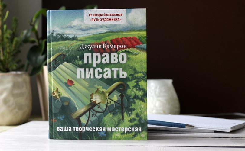 Право писать | Блог Ольги Скребейко
