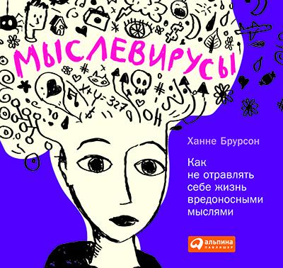 Обзор книги Мыслевирусы | Блог Ольги Скребейко