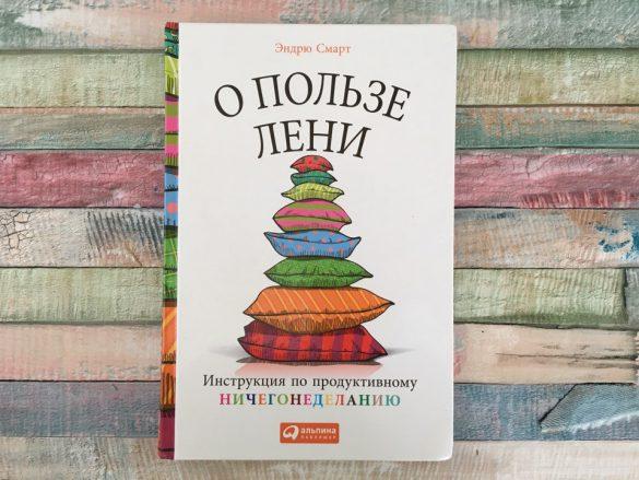 Обзор книги «О пользе лени» | Блог Ольги Скребейко