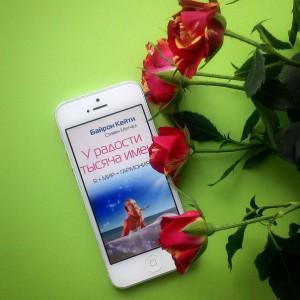 Байрон Кейти «У радости тысяча имён» | Блог Ольги Скребейко www.skrebeyko.com
