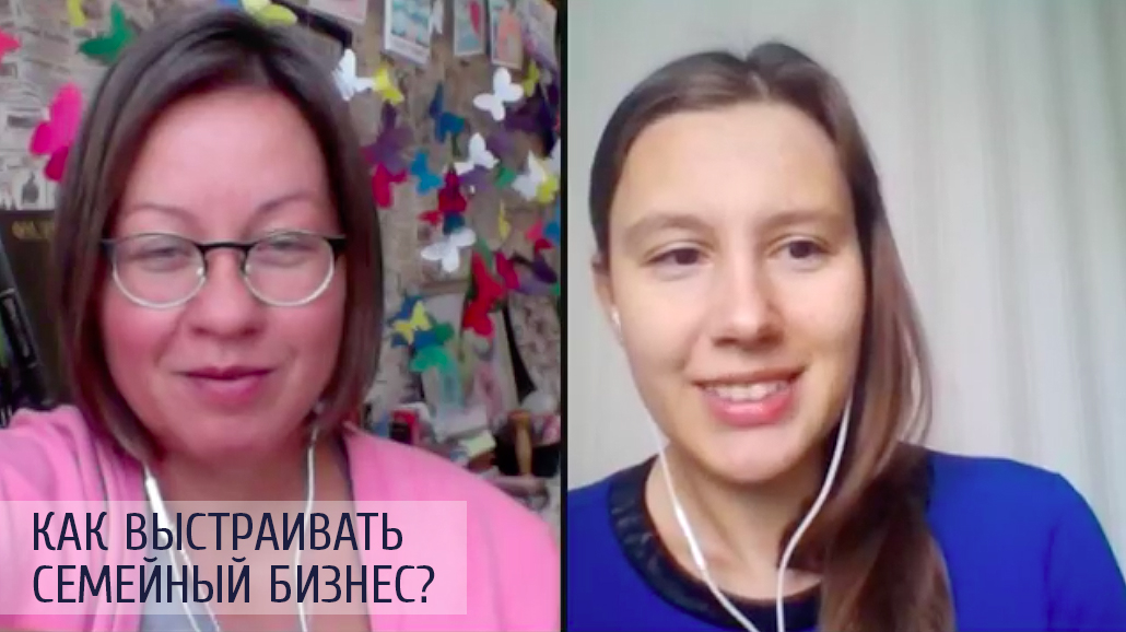 Как выстраивать семейный бизнес? | Блог Ольги Скребейко www.skrebeyko.com