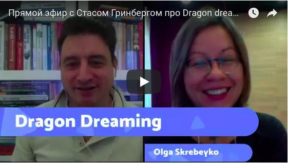 Dragon Dreaming | Сайт Ольги Скребейко