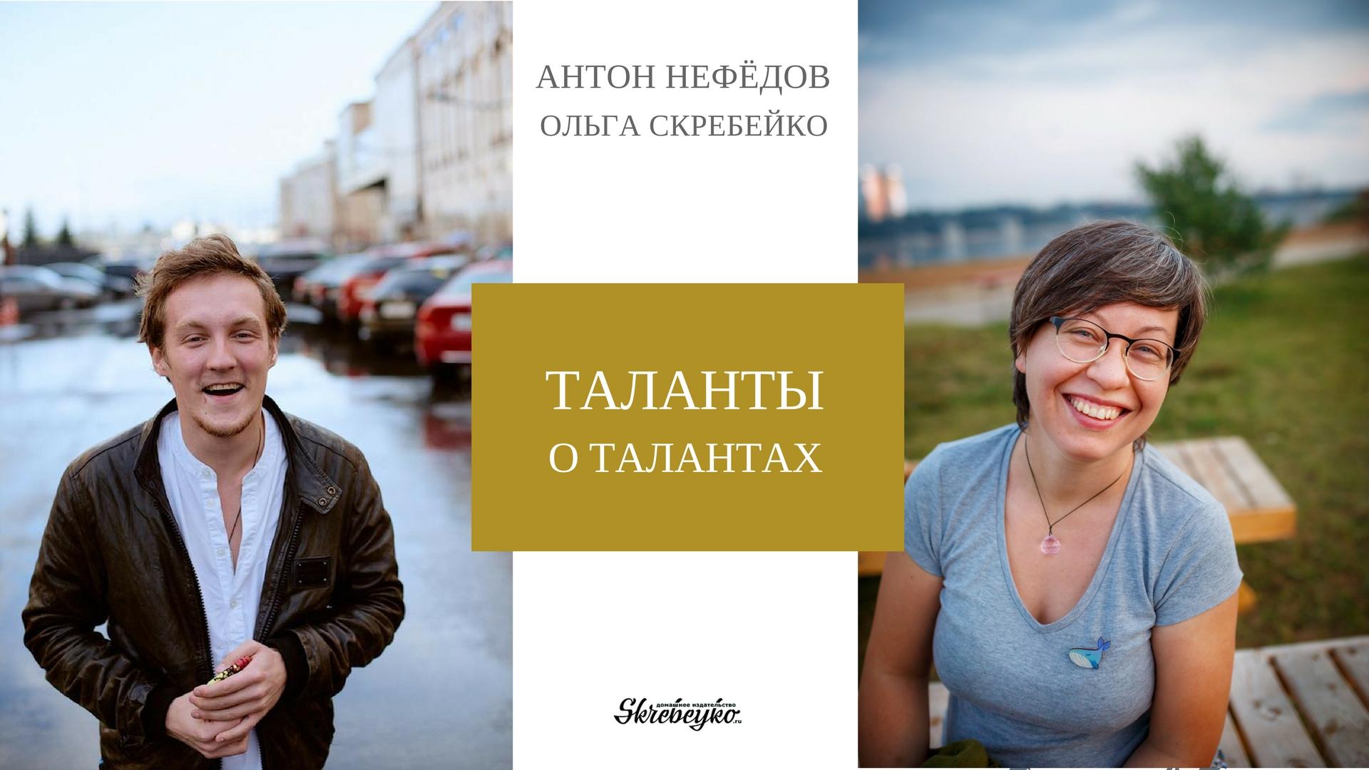 Прямой эфир с Антоном Нефёдовым | Блог Ольги Скребейко