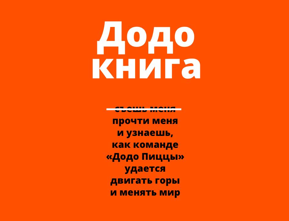 Додо-книга | Блог Ольги Скребейко