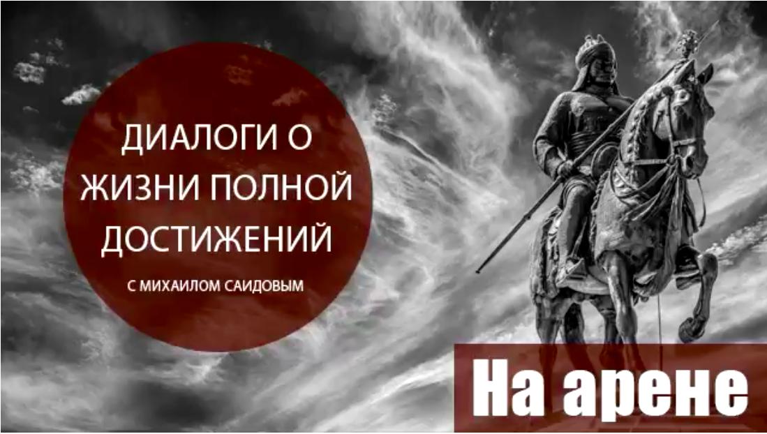 На арене –интервью Михаилу Саидову | Блог Ольги Скребейко