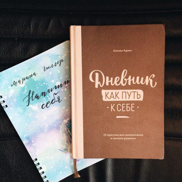 Дневник как путь к себе | Блог Ольги Скребейко
