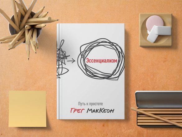 Эссенциализм. Пусть к простоте | Блог Ольги Скребейко