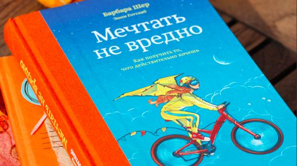 Мечтать не вредно | Блог Ольги Скребейко