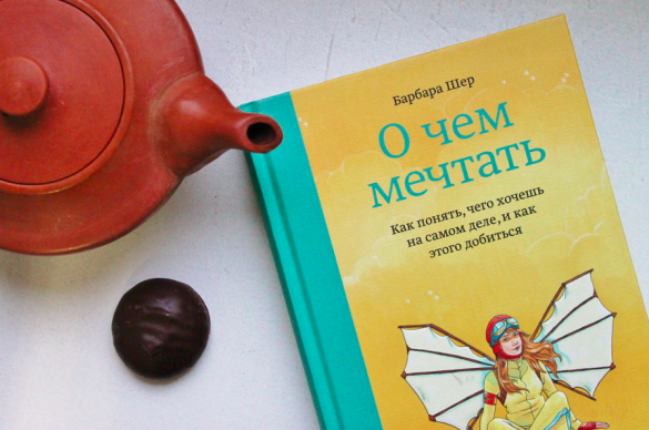 О чем мечтать | Блог Ольги Скребейко