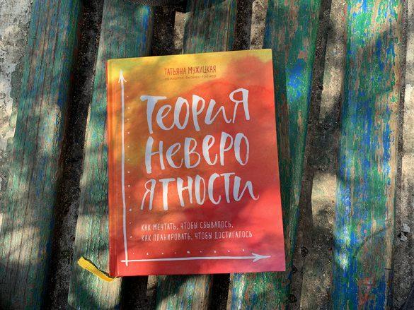 Теория невероятности | Блог Ольги Скребейко