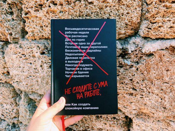 Не сходите с ума на работе | Блог Ольги Скребейко