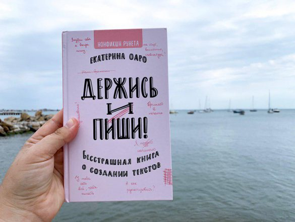 Держись и пиши | Блог Ольги Скребейко