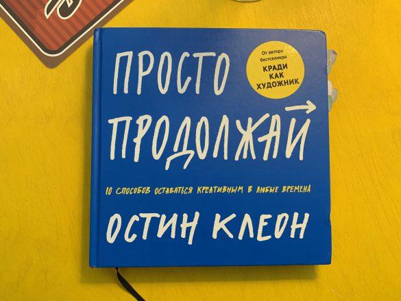 «Просто продолжай», Остин Клеон | Ольга Скребейко