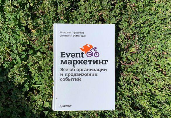 EVENT МАРКЕТИНГ: ВСЁ ОБ ОРГАНИЗАЦИИ И ПРОДВИЖЕНИИ СОБЫТИЙ | Блог Ольги Скребейко