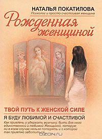 Рождённая женщиной | Блог Ольги Скребейко
