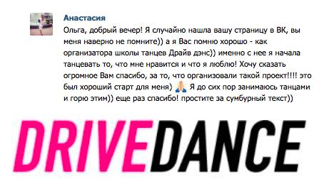 drivedance