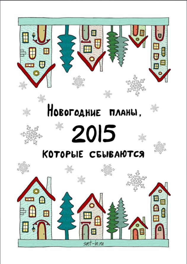 Скриншот 2014-12-30 16.11.10