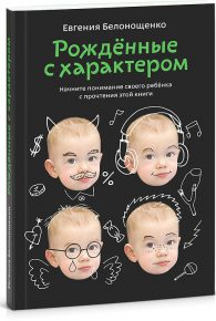 baby-club-belonoshchenko-cover