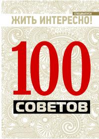100sovji