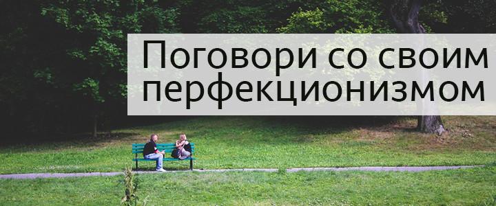РАЗГОВОР С ПЕРФЕКЦИОНИЗМОМ