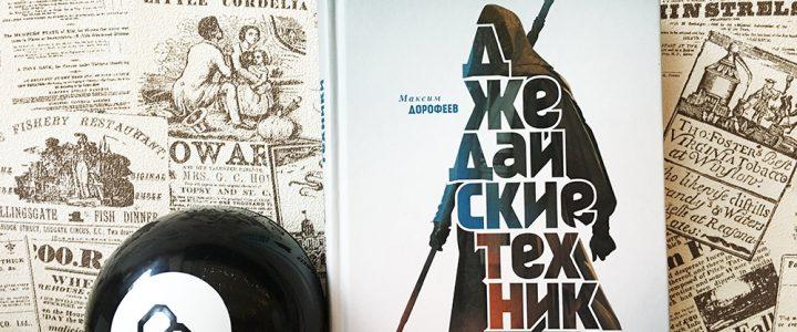 ДЖЕДАЙСКИЕ ТЕХНИКИ, МАКСИМ ДОРОФЕЕВ