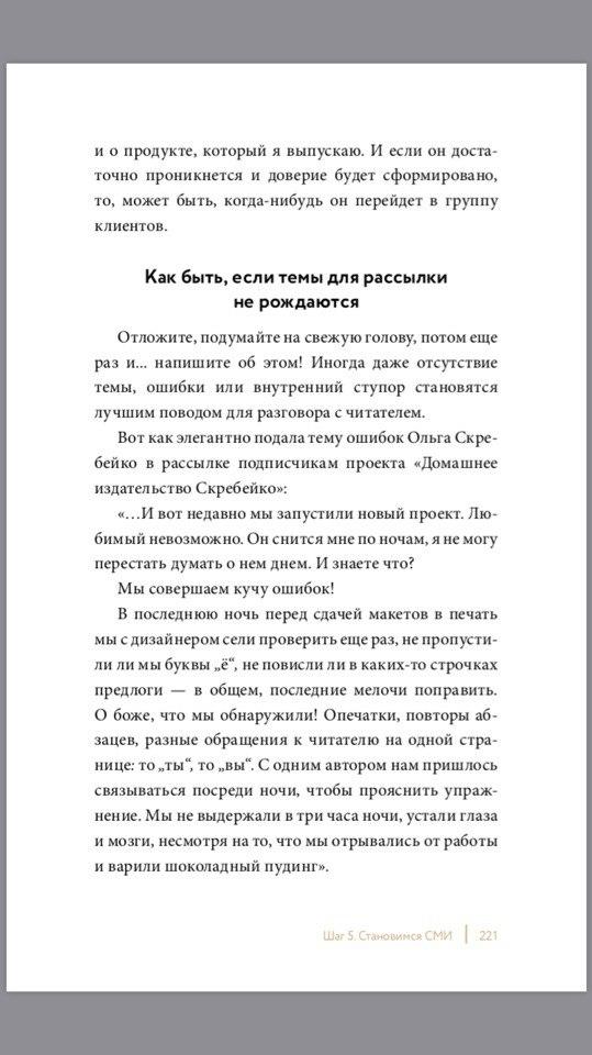 Как стать популярным автором | Блог Ольги Скребейко