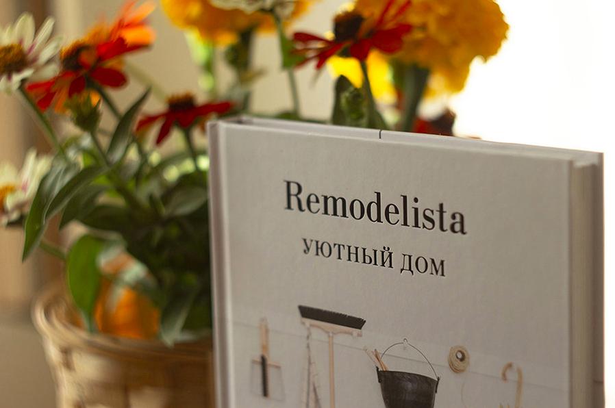 Remodelista.Уютный дом | Блог Ольги Скребейко