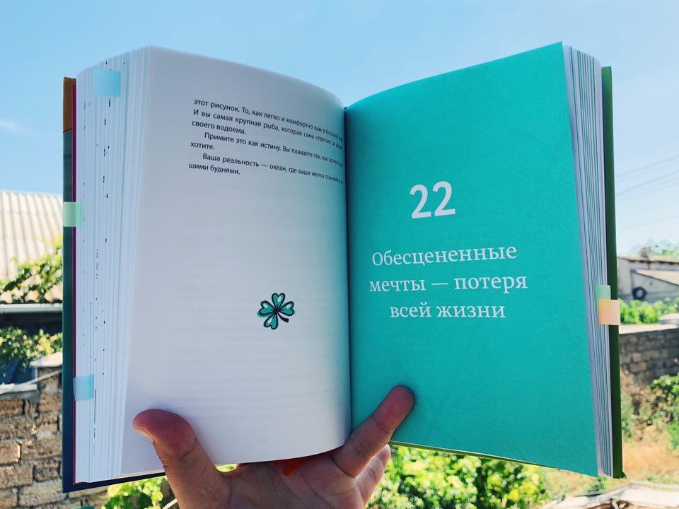 30 правил настоящего мечтателя | Блог Ольги Скребейко
